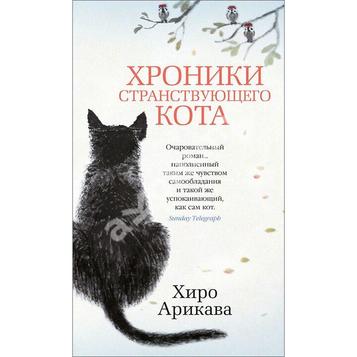 Хроники странствующего кота - Хиро Арикава (978-5-389-16127-6)