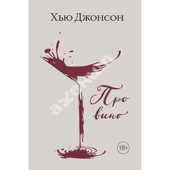 Х'ю Джонсон . про вино