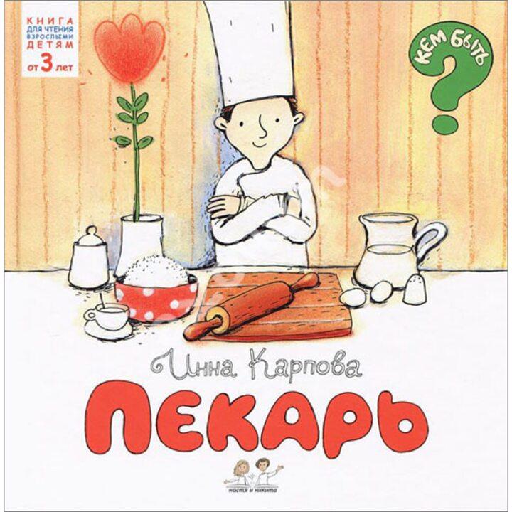 Пекарь - Инна Карпова (978-5-91786-059-6)