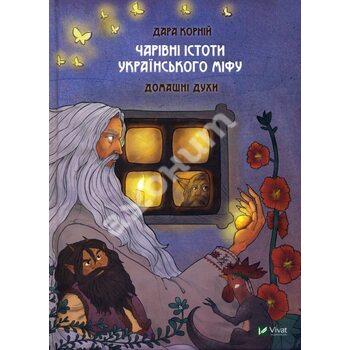 Чарівні істоті українського міфу . Домашні духи