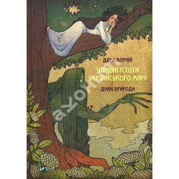 Чарівні істоті українського міфу . духи природи