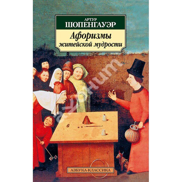 Афоризмы житейской мудрости - Артур Шопенгауэр (978-5-389-09820-6)