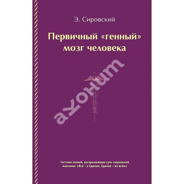Первичный «генный» мозг человека - Э. Сировский (978-5-903926-19-0)