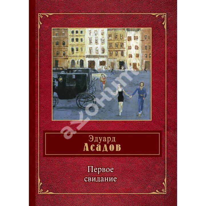 Первое свидание - Эдуард Асадов (978-5-699-12006-2)