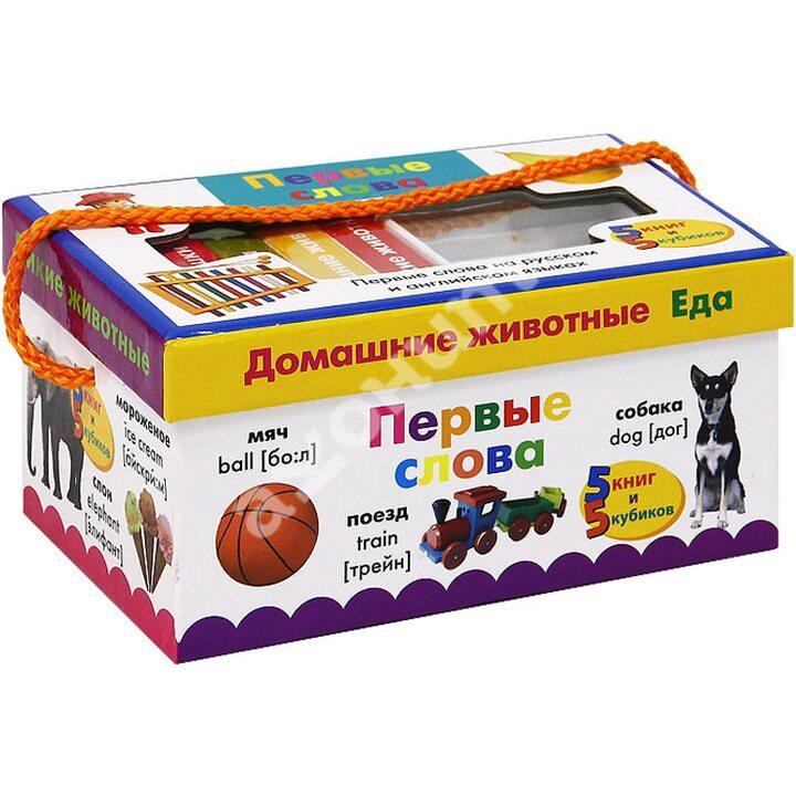 Первые слова на русском и английском языках (5 книжек-картонок и 5 кубиков) - (978-5-4335-0023-5)