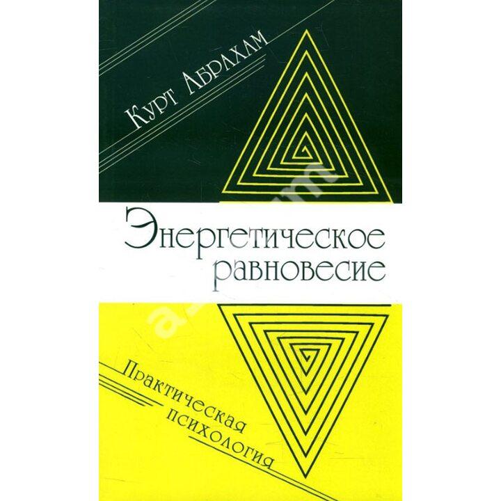 Энергетическое равновесие. Практическая психология - Курт Абрахам (978-5-413-01320-5)