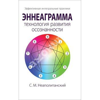 Эннеаграмма - технология развития осознанности