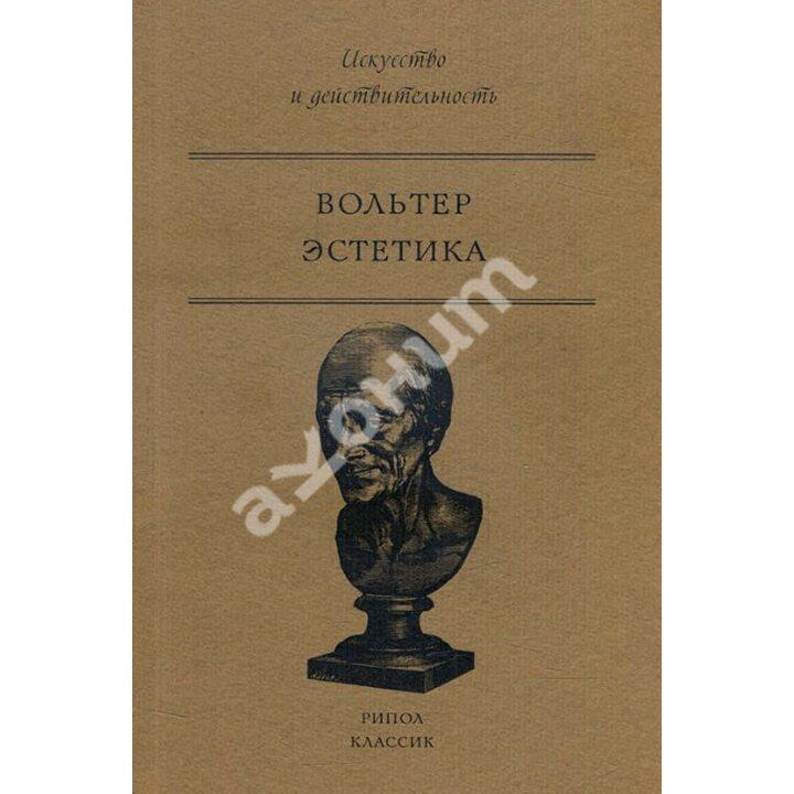 Эстетика - Вольтер (978-5-386-10477-1)