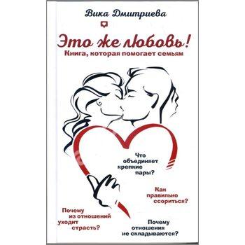 Це ж любов ! Книга , яка допомагає сім'ям
