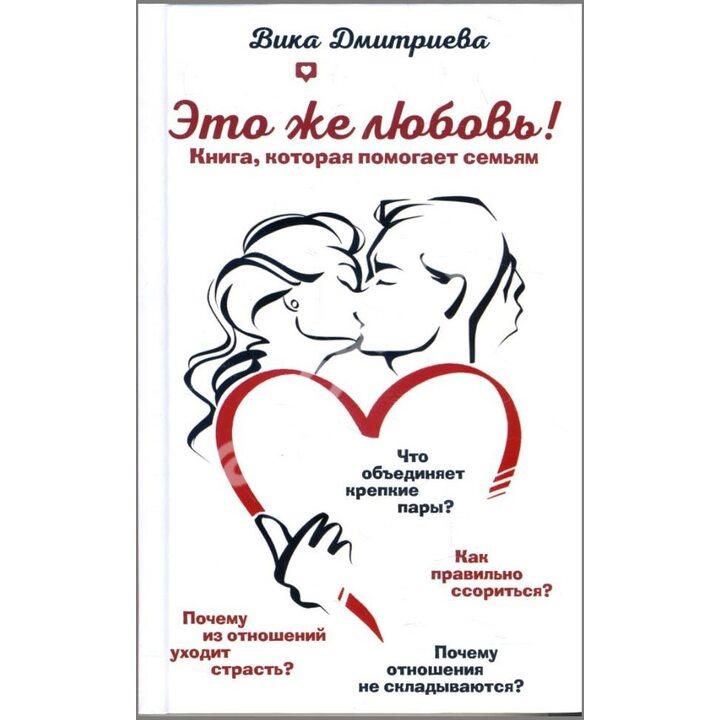 Это же любовь! Книга, которая помогает семьям - Виктория Дмитриева (978-617-7808-70-0)