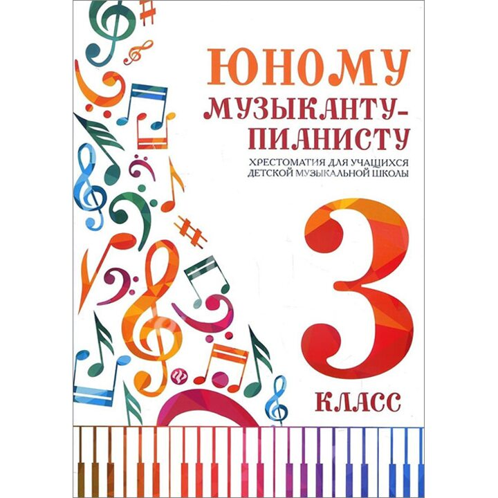Юному музыканту-пианисту. Хрестоматия для учащихся детской музыкальной школы. 3 класс - (979-0-66003-590-0)