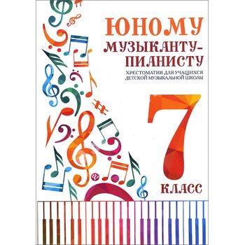 Юному музыканту-пианисту. Хрестоматия для учащихся детской музыкальной школы. 7 класс