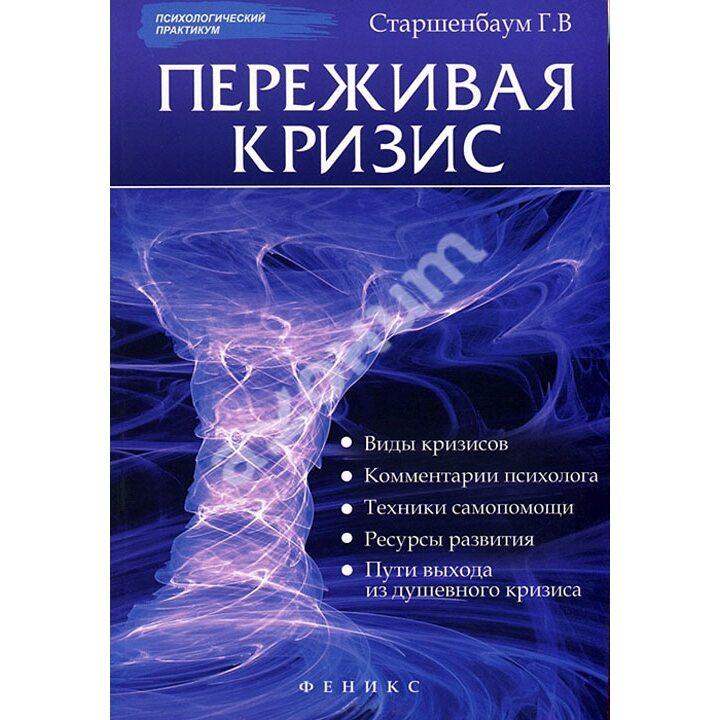 Переживая кризис - Геннадий Старшенбаум (978-5-222-19973-2)