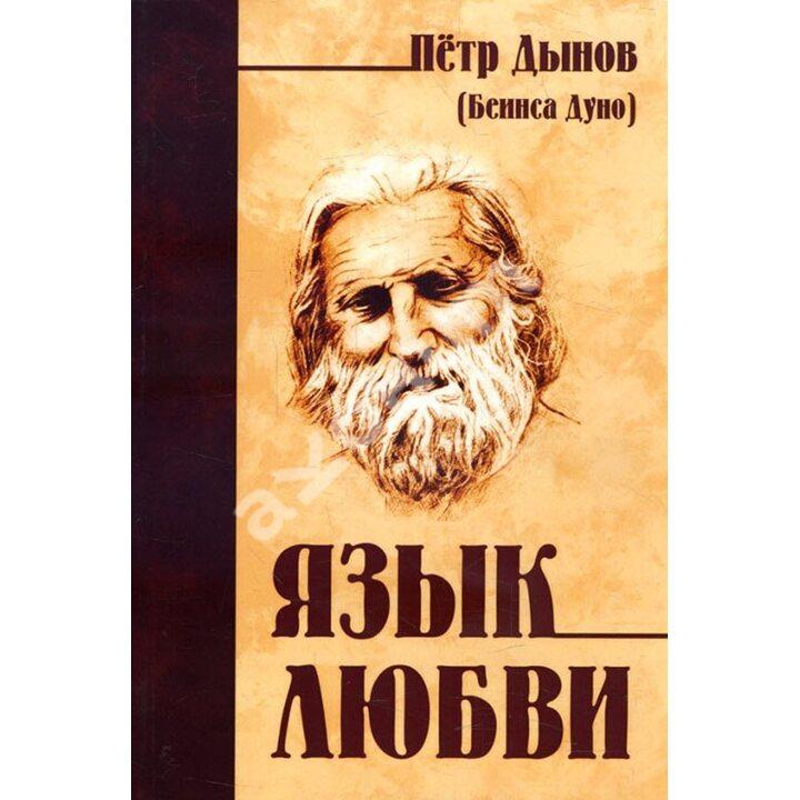 Язык любви - Петр Дынов (978-5-413-01845-3)