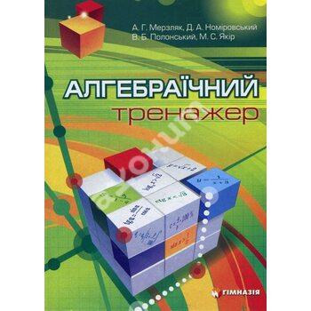 Алгебраїчний тренажер . Посібник для школярів та студентів