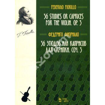 36 этюдов или каприсов для скрипки. Соч. 3