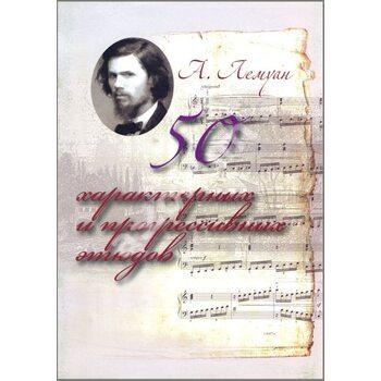 50 характерных и прогрессивных этюдов для фортепиано. Соч. 37