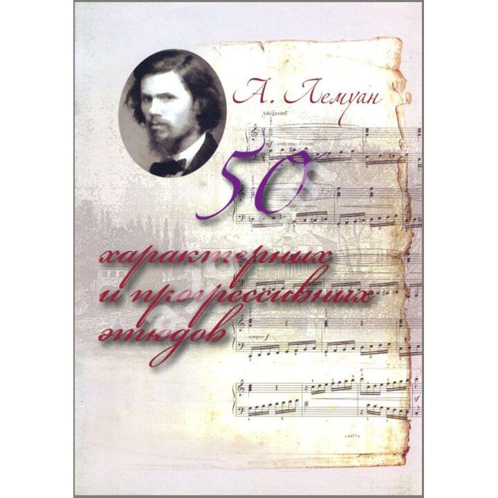 50 характерных и прогрессивных этюдов для фортепиано. Соч. 37 - Анри Лемуан (978-985-7192-41-0)