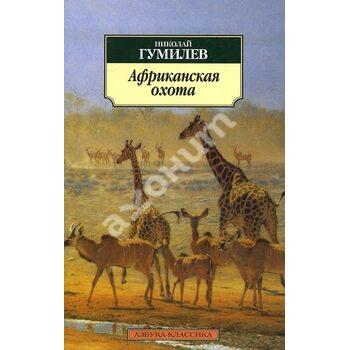 Африканське полювання
