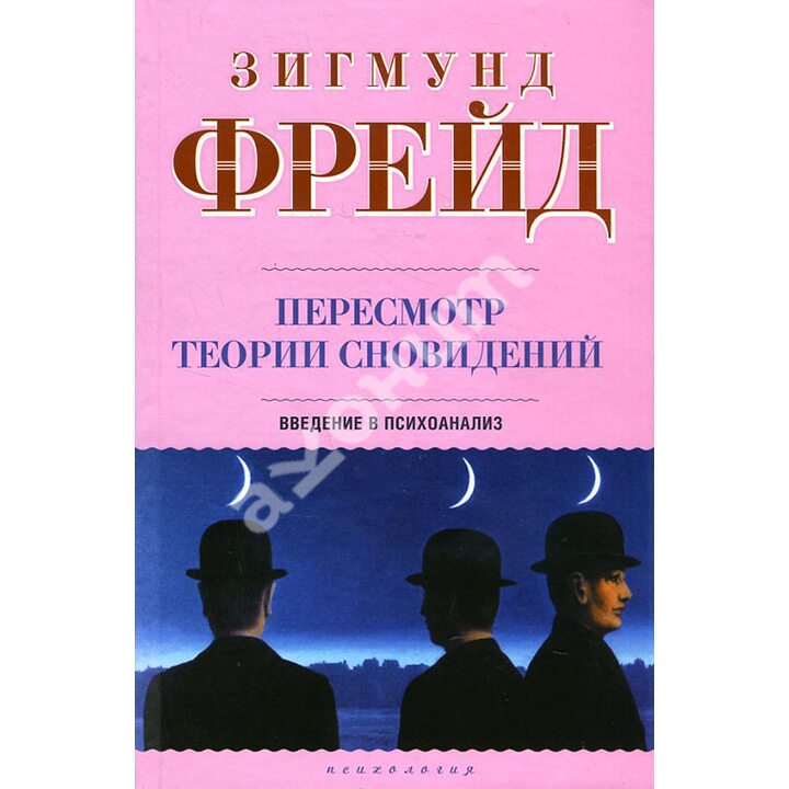 Пересмотр теории сновидений. Введение в психоанализ - Зигмунд Фрейд (978-5-17-059768-0)
