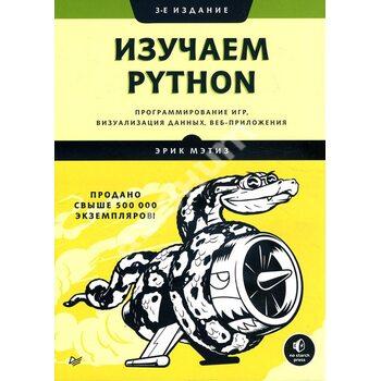 Вивчаємо Python . Програмування ігор , візуалізація даних , веб - додатки