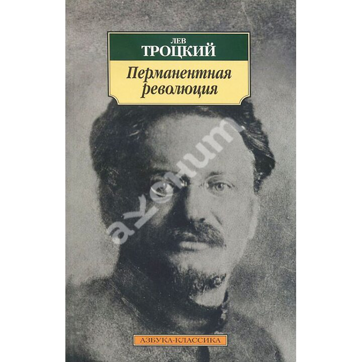 Перманентная революция - Лев Троцкий (978-5-9985-0271-2)
