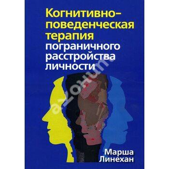 Когнітивно - поведінкова терапія прикордонного розладу особистості