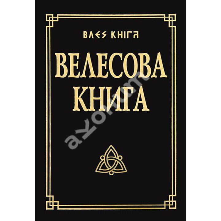 Велесова книга со словарем - (978-5-00053-981-1)