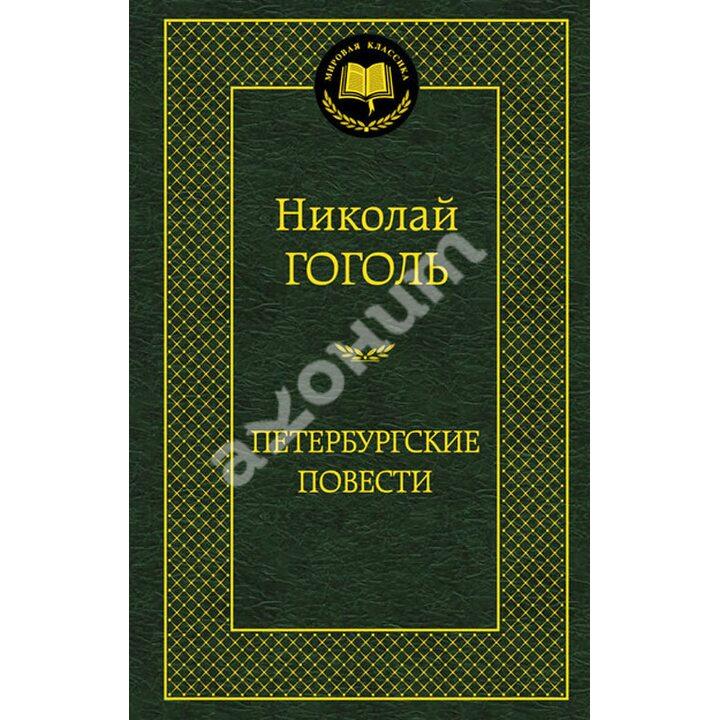 Петербургские повести - Николай Гоголь (978-5-389-05224-6)