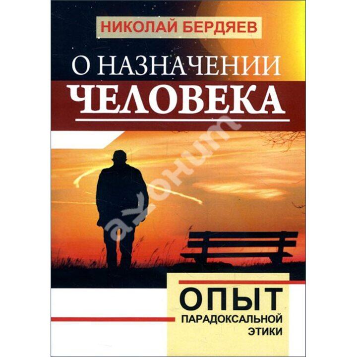 О назначении человека. Опыт парадоксальной этики - Николай Бердяев (978-5-413-01982-5)