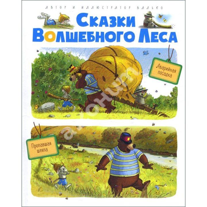 Сказки Волшебного леса. Аварийная посадка. Пропавшая шляпа - Валько (978-5-389-04074-8)