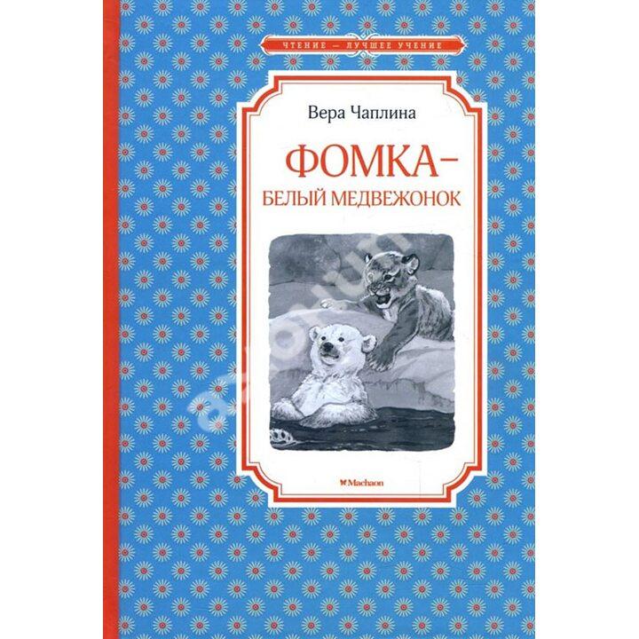 Фомка - белый медвежонок - Вера Чаплина (978-5-389-14436-1)