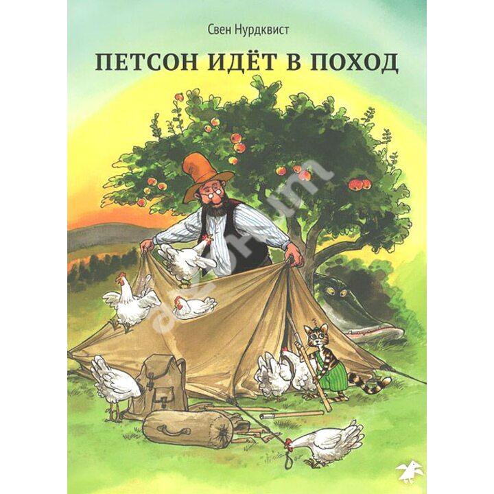 Петсон идет в поход - Свен Нурдквист (978-5-906640-11-6)