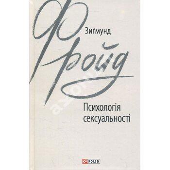 психологія сексуальності