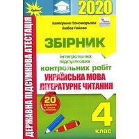 Інтегровані підсумкові контрольні роботи з української мови і літературного читання 4 клас: підготовка до ДПА