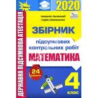 Підсумкові контрольні роботи з математики 4 клас: підготовка до ДПА