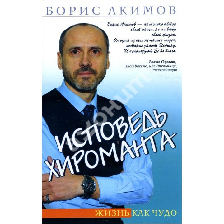 Исповедь хироманта. Жизнь как чудо - Борис Акимов (978-5-00053-691-9)