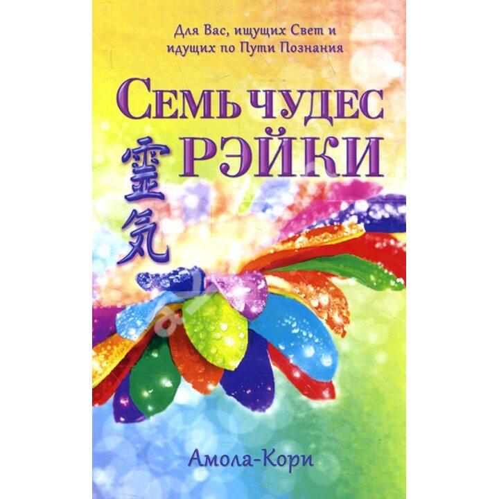 Семь чудес Рэйки - Амола-Кори (978-5-413-01540-7)