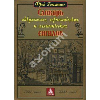 Словник окультних , герметичних і алхімічних сігіли