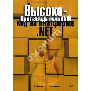 Високопродуктивний код на платформі .NET