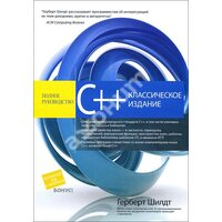 C++. Полное руководство. Классическое издание