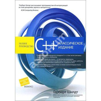 C ++ . Повне керівництво . класичне видання