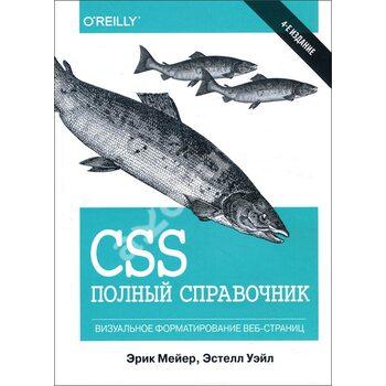 CSS. Полный справочник. Визуальное форматирование веб-страниц