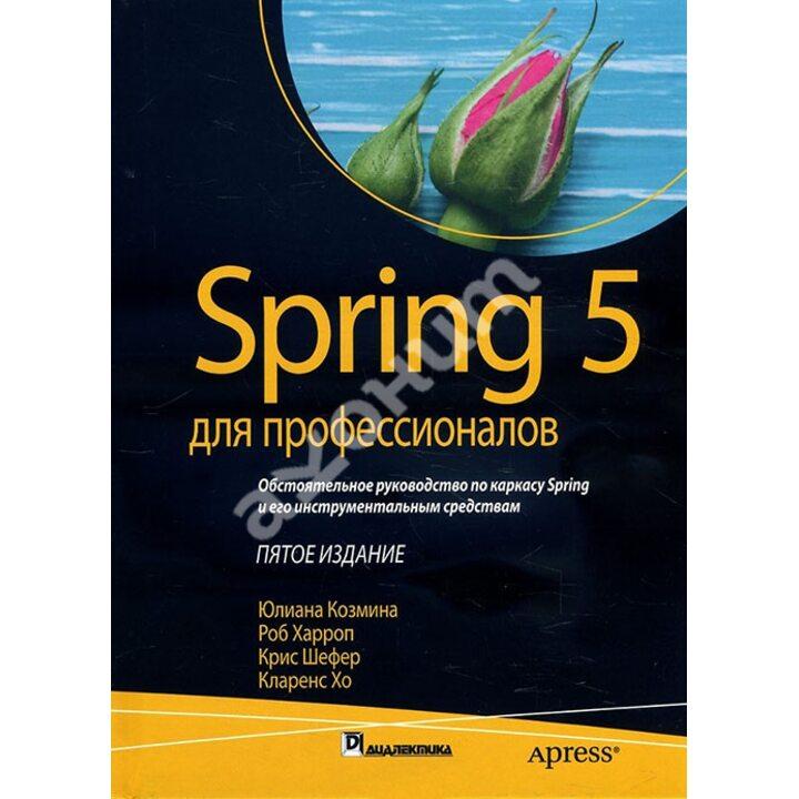 Spring 5 для профессионалов - Кларенс Хо, Крис Шефер, Роб Харроп, Юлиана Козмина (978-5-907114-07-4)