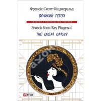 Великий Гетсбі / The Great Gatsby