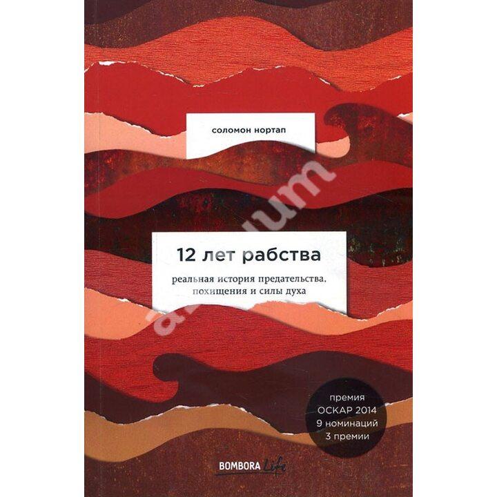 12 лет рабства. Реальная история предательства, похищения и силы духа - Соломон Нортап (978-966-993-148-1)