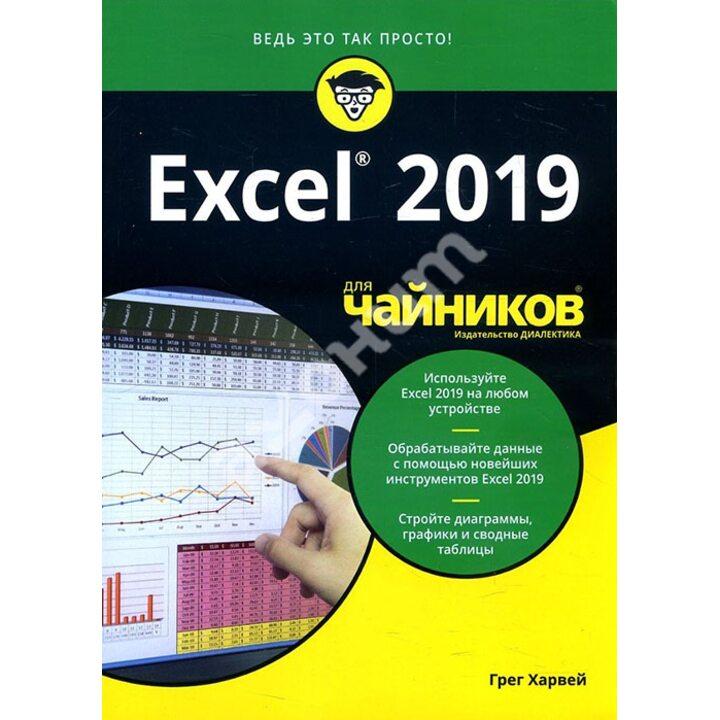 Excel 2019 для чайников - Грег Харвей (978-5-907144-28-6)