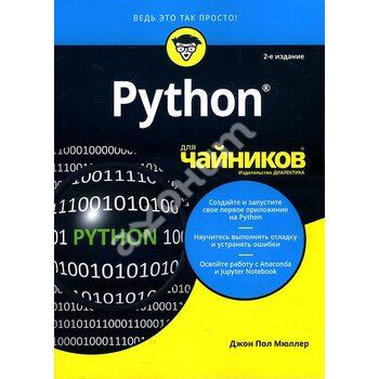 Python для чайників