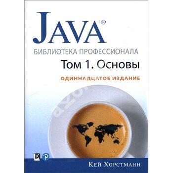 Java. Библиотека профессионала. Том 1. Основы. 11-е изд.