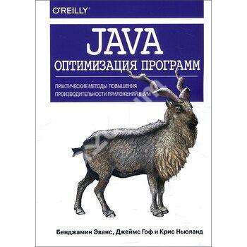 Java . Оптимізація програм . Практичні методи підвищення продуктивності додатків в JVM